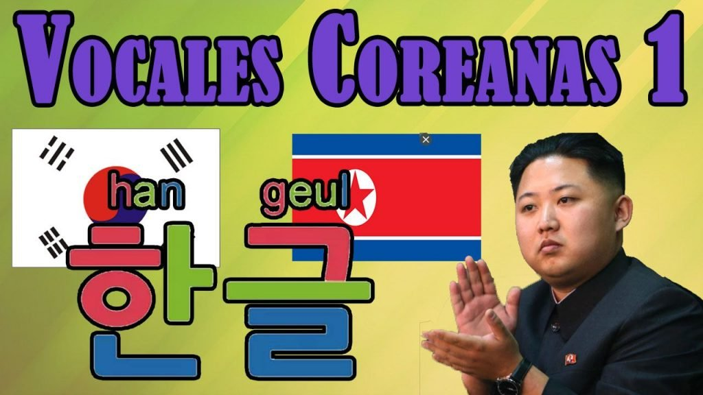 Vocales coreanas