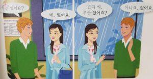 imagen de tienes paraguas en coreano