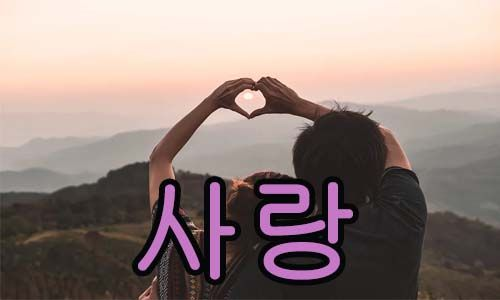 amor en coreano
