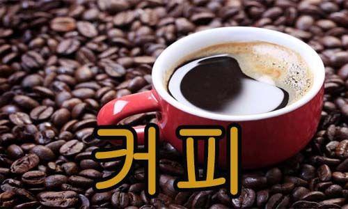 café en coreano