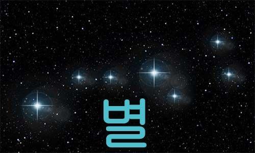 estrella en coreano