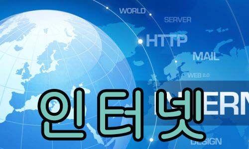 internet en coreano