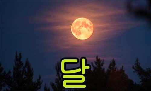 luna en coreano