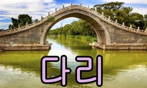 puente en coreano