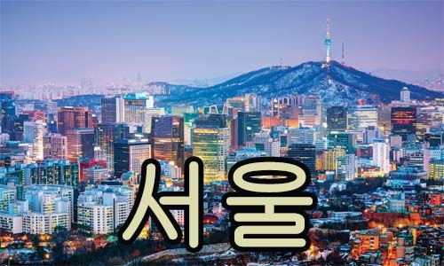 seul en coreano
