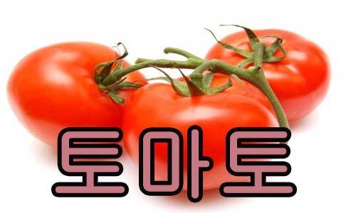 tomate en coreano