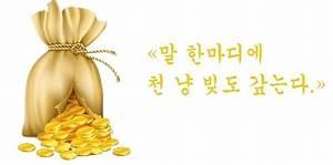 proverbio coreano